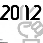 كاريكاتير اسامه حجاج 2012