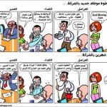 كاريكاتيرعطوة موظف جديد