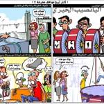 كاريكاتير - أكثر أربع مواقف محرجة للشب
