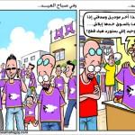 كاريكاتير ملابس أواعي العيد