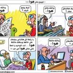 اسامه حجاج - الوضع ماكل هوا