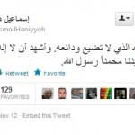 هنية ينطق بالشهادتين بعد اعلان استهدافه