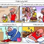 كاريكاتير - دورة حياة التيشيرت