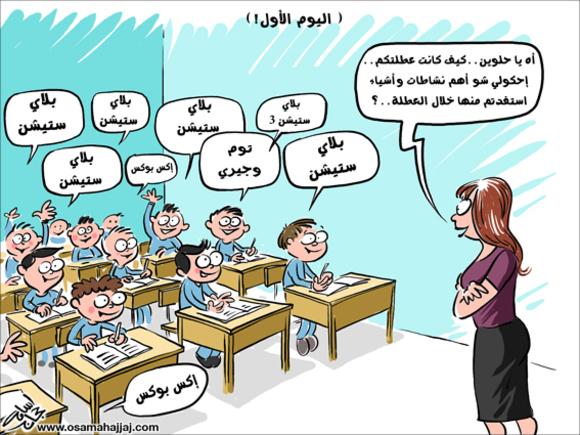 كاريكاتير اول يوم داوم