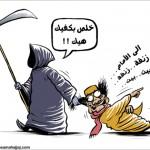 كاريكاتير - ملك الموت و مقتل القذافي !