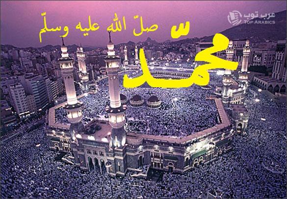 ذكرى مولد النبي محمد صلّ الله عليه وسلم