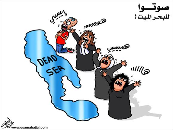 كاريكاتير التصويت للبحر الميت ليصبح من عجائب الدنيا السبع