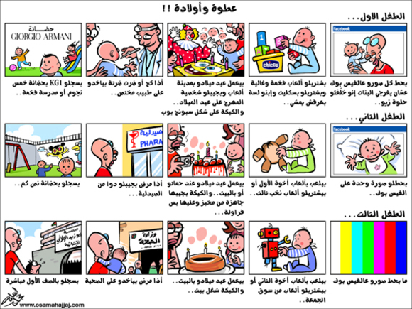 كاريكاتير اولاد عطوة
