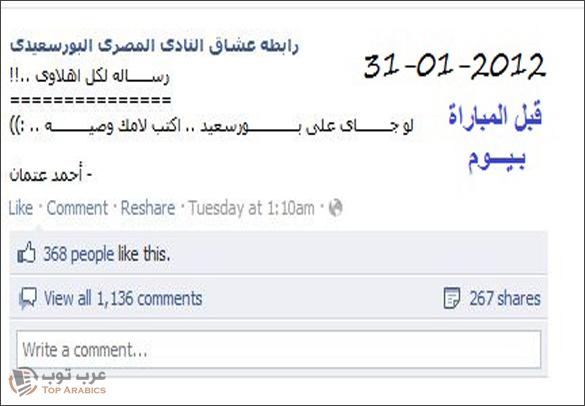 صورة لتهديد علني من صفحة نادي المصري على الفيس بوك