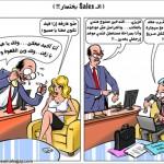 كاريكاتير تسويق عطا و تسويق المزة