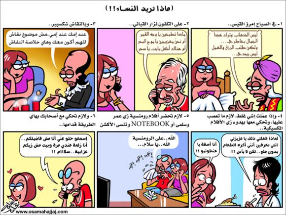 كاريكاتير ماذا تريد النساء عطوة