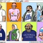 كاريكاتير اسامه حجاج - احذر بلاوي الباله