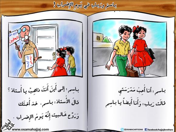 كاريكاتير اسامة حجاج - باسم و رباب في يوم اضراب المعلمين