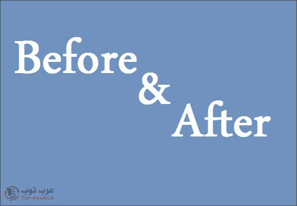 قبل وبعد