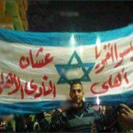بورسعيد ترفع علم اسرائيل