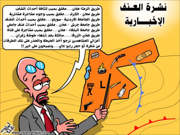 كاريكاتير - نشرة العنف الاخبارية