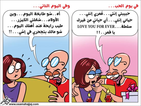 اسامه حجاج - عيد الحب