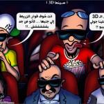 سينما 3D
