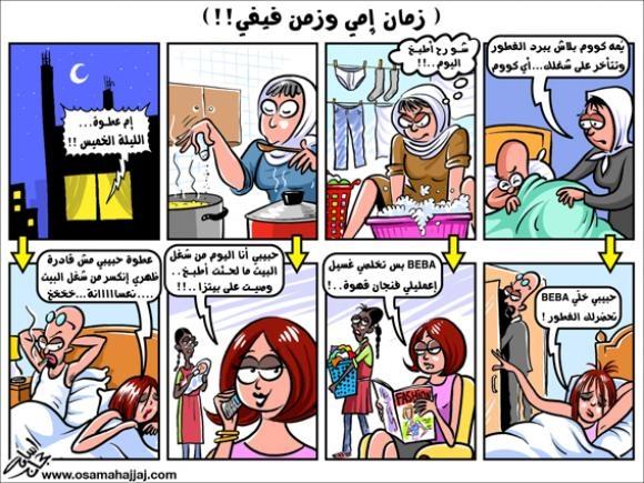 كاريكاتير زمان امي و زمان مرتي