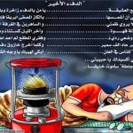 كاريكاتير اسامه حجاج - الدفء الاخير