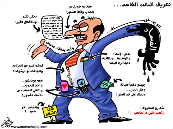 كاريكاتير تعريف النائب الفاسد الفساد