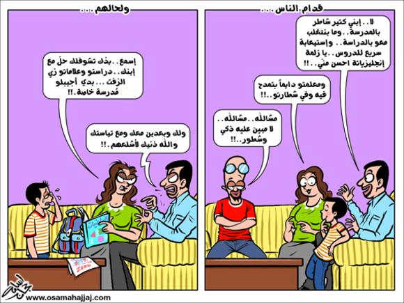 كاريكاتير - قدام الناس