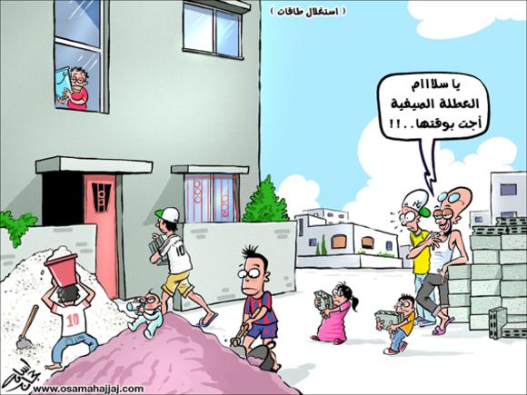 كاريكاتير اليوم - صفحة 3 Ee59393a750f61be08ff69e0222ebe6a
