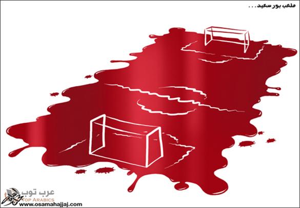 كارثة مصر ومجزرة ملعب بورسعيد