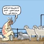 كاريكاتير - عيد الأضحى