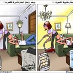 كاريكاتير - قبل و بعد ارتفاع فاتورة الكهرباء