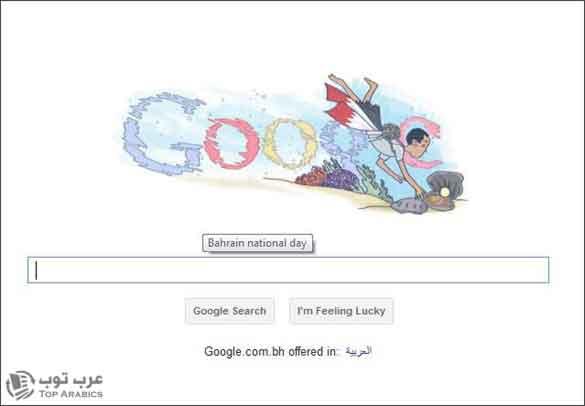 جوجل يحتفل بـ العيد الوطني لمملكة البحرين !