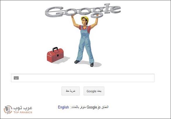 جوجل تحتفل بيوم العمال العالمي