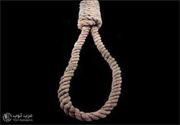 حبل المشنقة انتحار جماعي حكم الاعدام اعدام الانتحار تونس