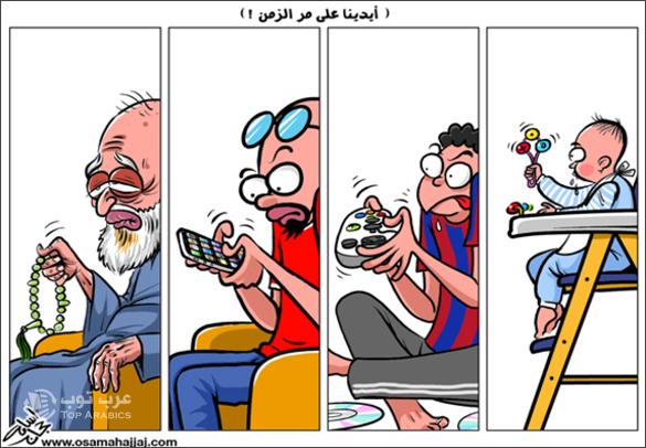 كاريكاتير اسامه حجاج - أيدينا مع الزمن