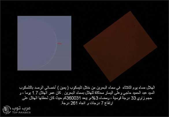 صورة هلال شوال كما ظهر بالمراصد الفلكية حسب ما ذكرت صحيفة الوطن البحرينية نقلا عن خبراء الفلك