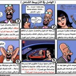 كاريكاتير اسامه حجاج - الهامل بالتزبيط الشامل