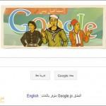 جوجل تحتفل بميلاد اسماعيل ياسين