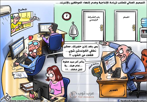 كاريكاتير اسامه حجاج - لضمان عدم التهاء الموظفين بالانترنت