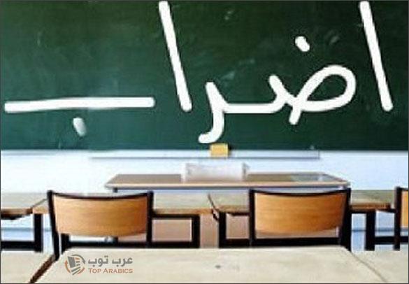 انهاء اضراب المعلمين