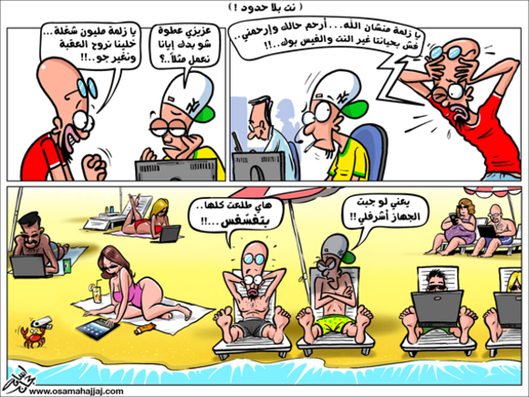 كاريكاتير - ادمان الفيسبوك و الانترنت