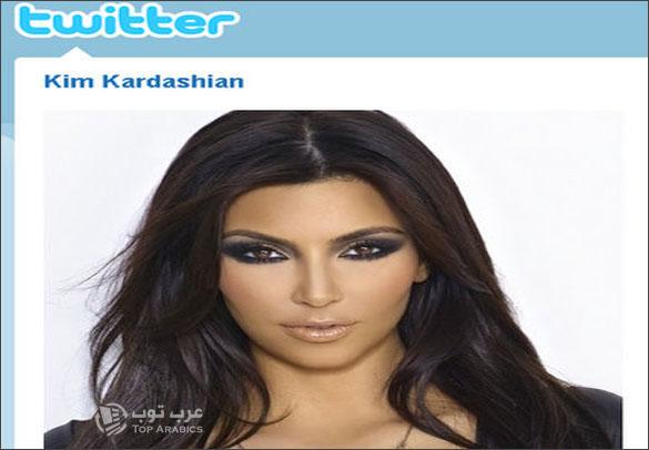 """"""" تغريدة """" كيم كاردشيان على تويتر بـ 10 آلاف دولار !!"""