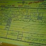 صورة نسخة من مخالفة رائحة الفم الكريهة التي حررها شرطي المرور الكويتي كما تم نشرها