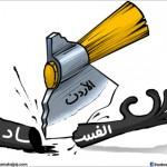 كاريكاتير - محاربة الفساد في الأردن
