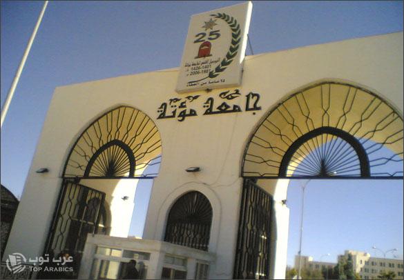طلاب جامعة مؤته يصلون صللاة الغائب على ضحايا الشعب السوري
