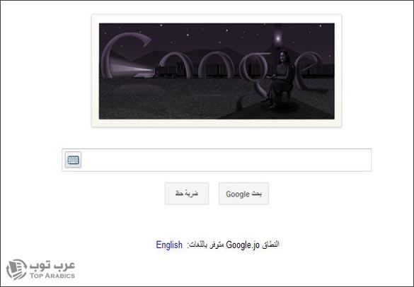 جوجل تحتفل بميلاد نازك الملائكة