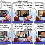 كاريكاتير اسامه حجاج - سياسة التقزير