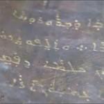 العثور على انجيل في تركيا يعود الى 1500 عام