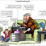 كاريكاتير اصول القعدة الشتوية