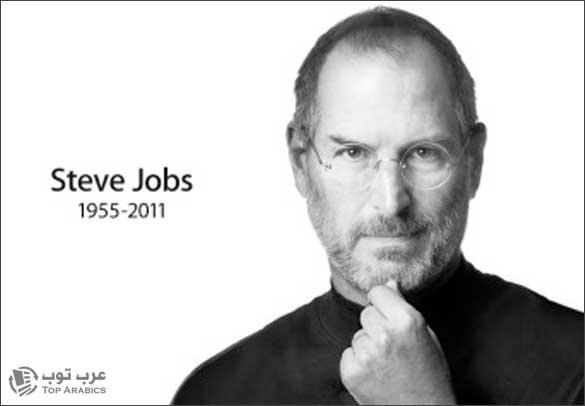 ستيف جوبز أحد مؤسسين شركة أبل التي غيرت العالم التقني