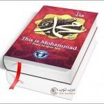 كتاب هذا محمد